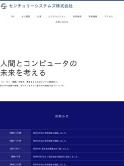 システムズ センチュリー 株式会社センチュリーシステムズ 会社情報